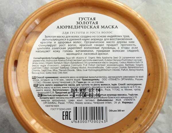 Planeta Organica Ayurveda Hair mask