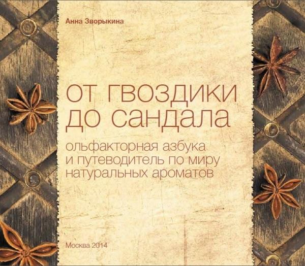 Книга Анны Зворыкиной