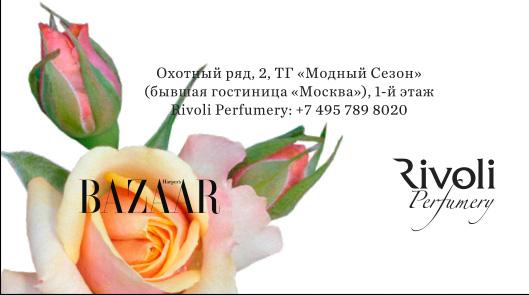 Цветочный Bazaar 15 июля в Rivoli