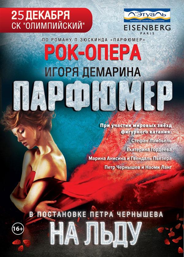 """Рок-опера """"Парфюмер"""" Игоря Демарина"""